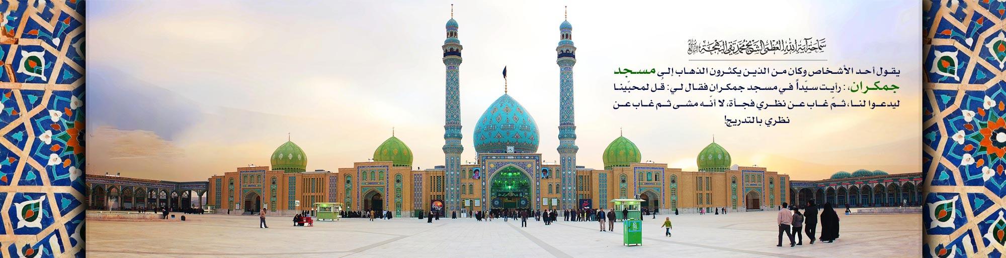 اسلايدر مسجد جمكران المبارك