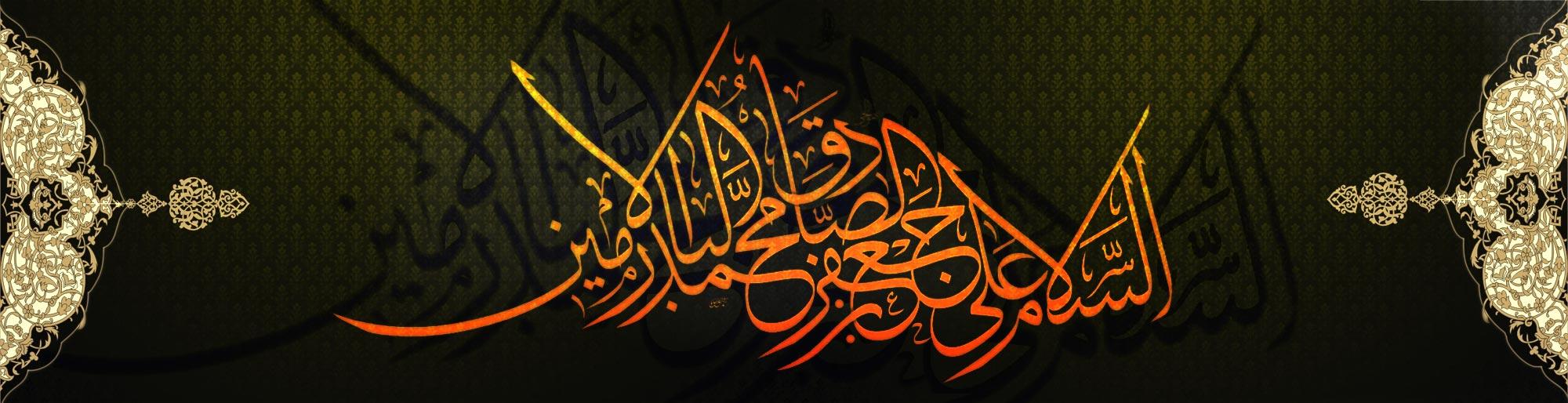 شهادة الإمام الصادق(ع)