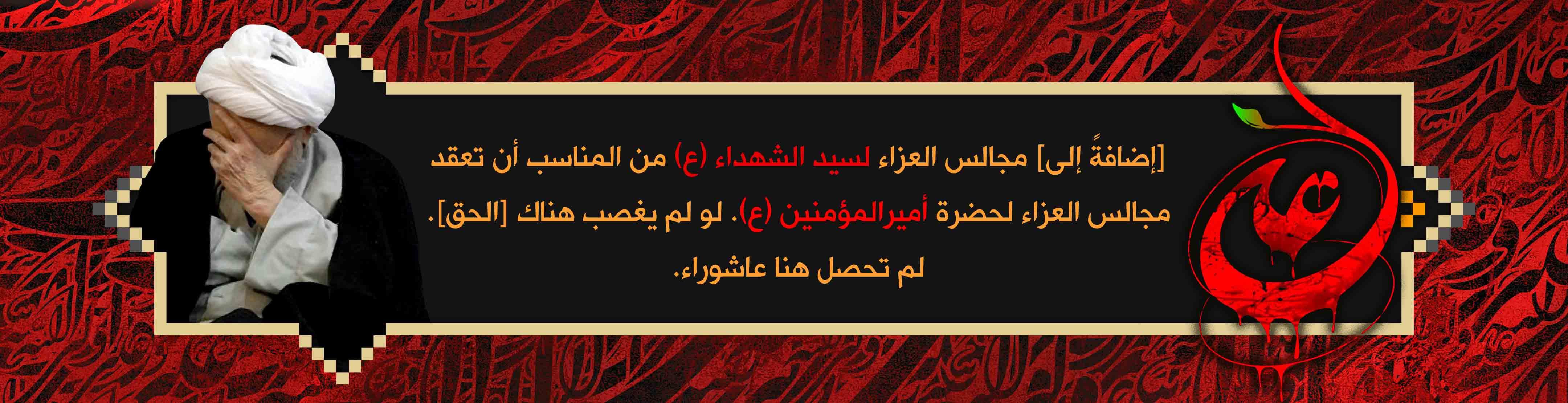 شهادة أميرالمؤمنين (عليه السلام)