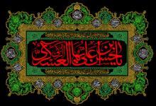 شدة مصيبة الإمام العسكري (ع)